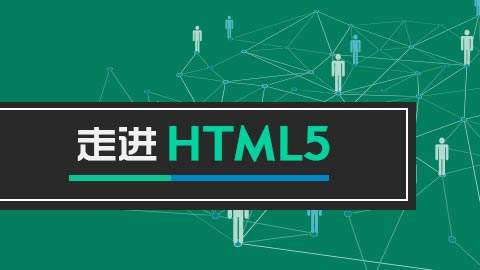 """H5响应式网站,""""十大神器""""轻松制作"""