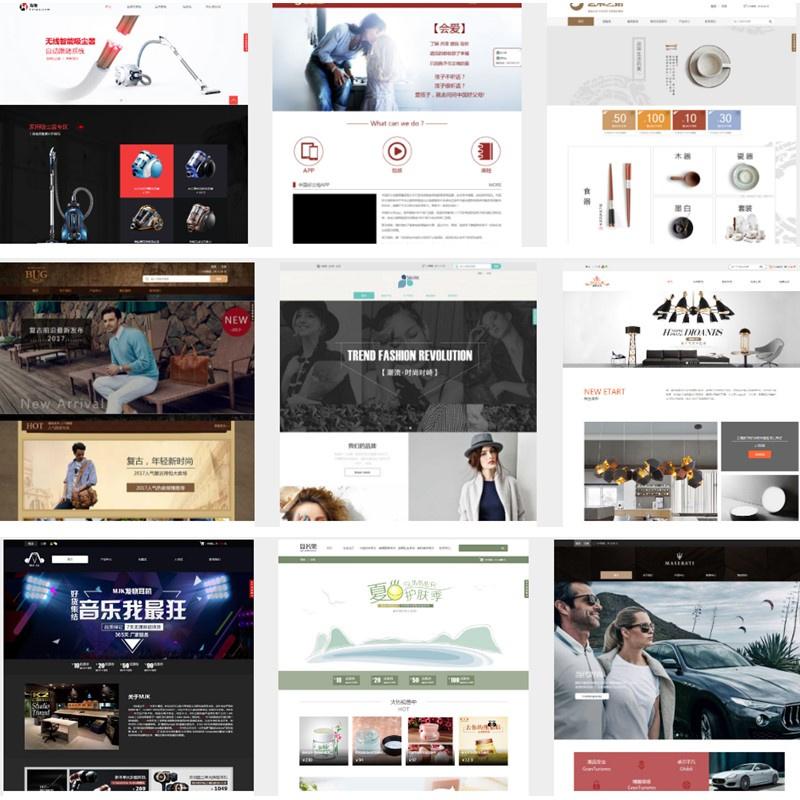 各类型网站首页模板