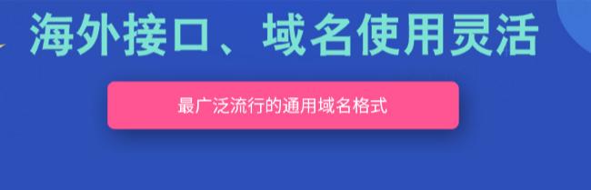 海外.com域名注册