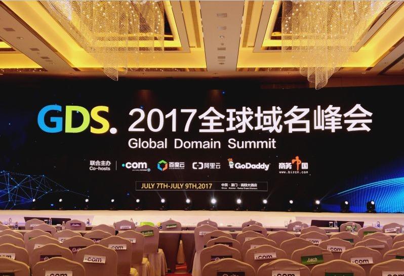GSD域名峰会