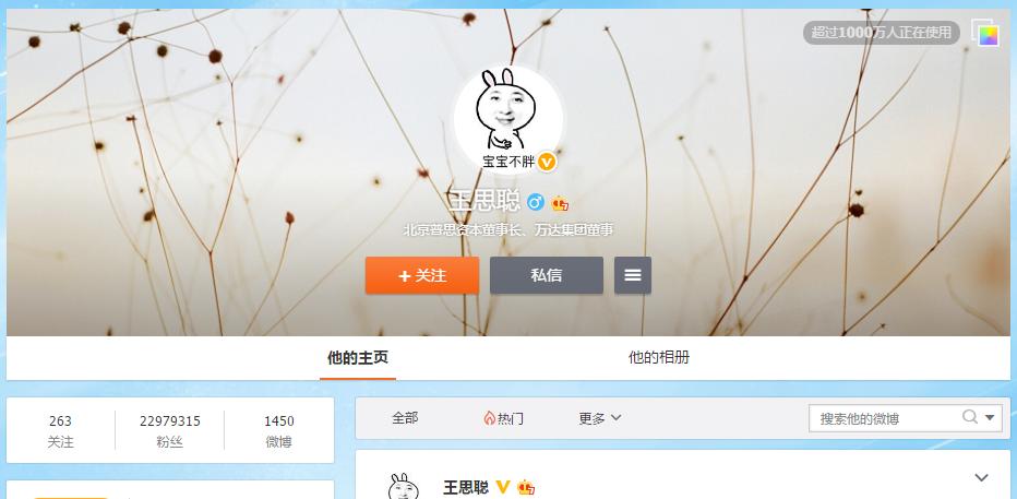 王思聪域名跳转微博