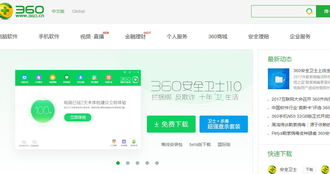 360.com网站