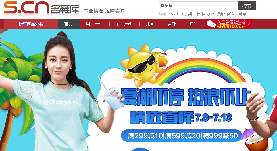 s.cn网站