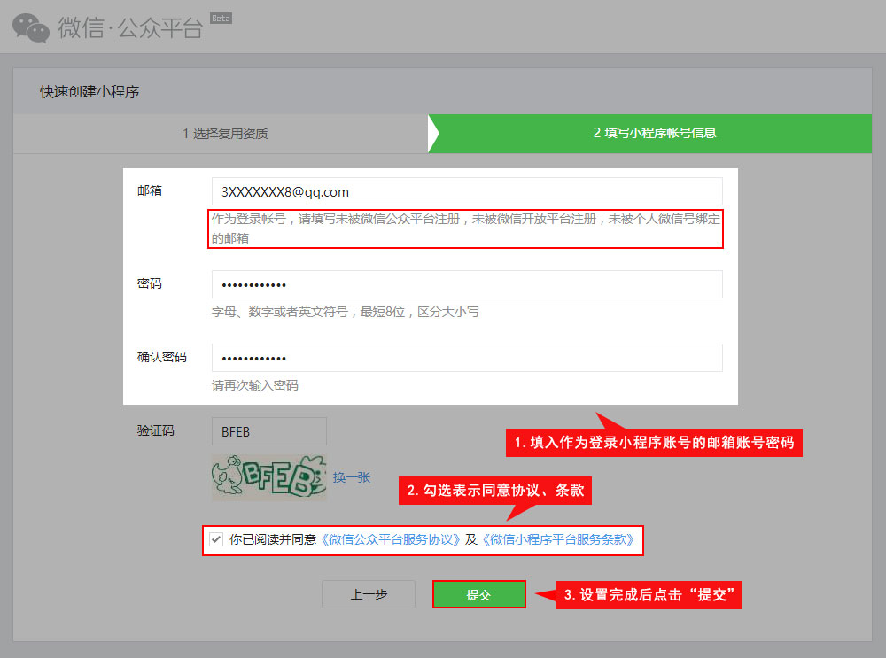填写的邮箱密码以后将用于在微信公众平台登录小程序账号.