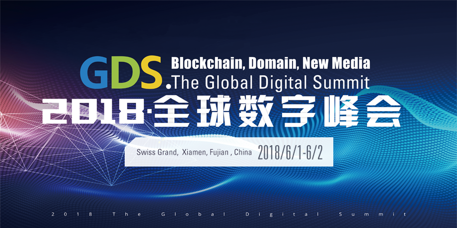 Chinese GDS.2018 Global Digital Summit - NiceNIC.NET