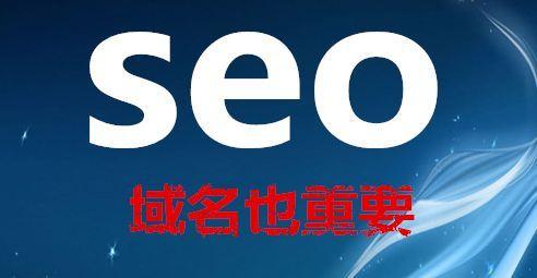seo优化域名也重要