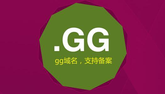 .gg域名