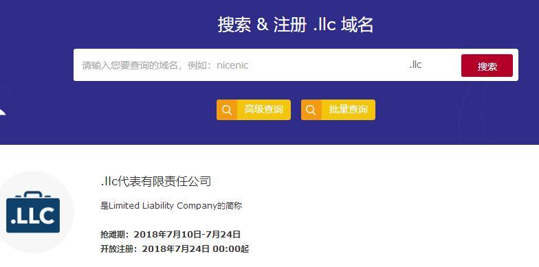 .llc域名注册