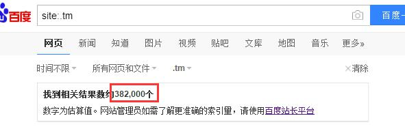 搜索引擎.tm域名的使用情况