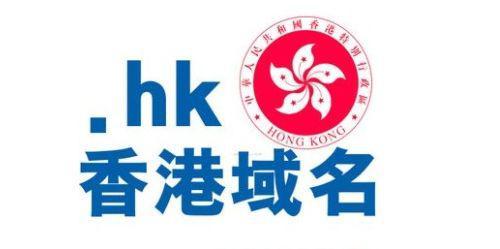 香港域名.hk