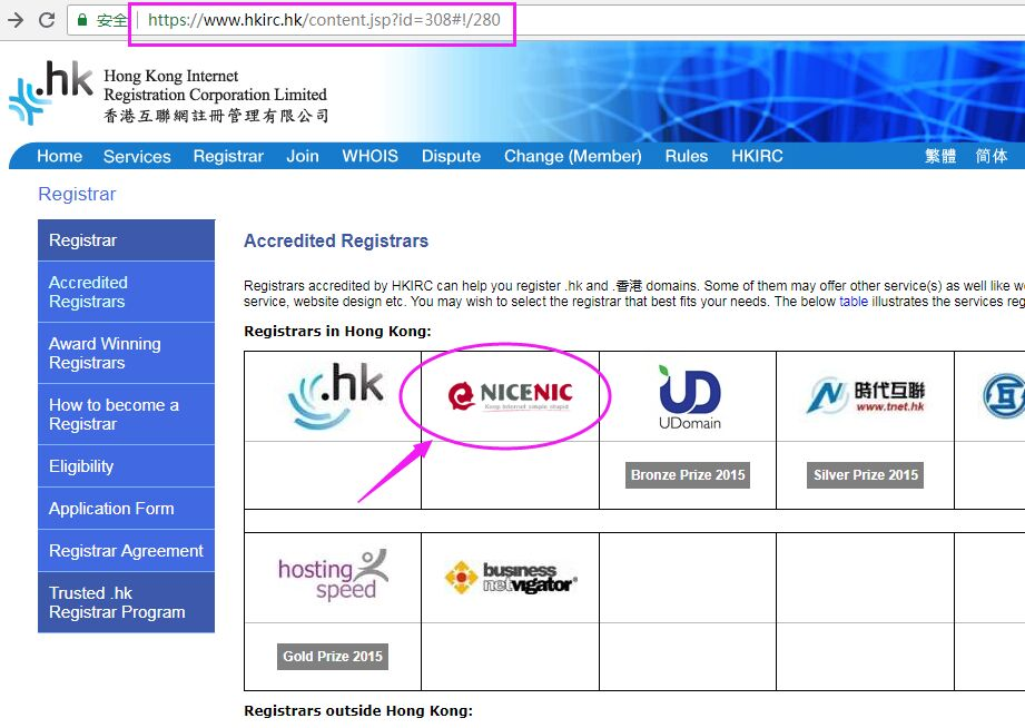 HKIRC Accredited Registrar - nicenic.net