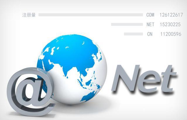 .net域名全球注册量