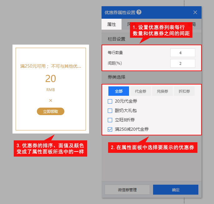 """""""优惠券""""模块的属性设置面板中选择新添加的优惠券即可看到效果"""