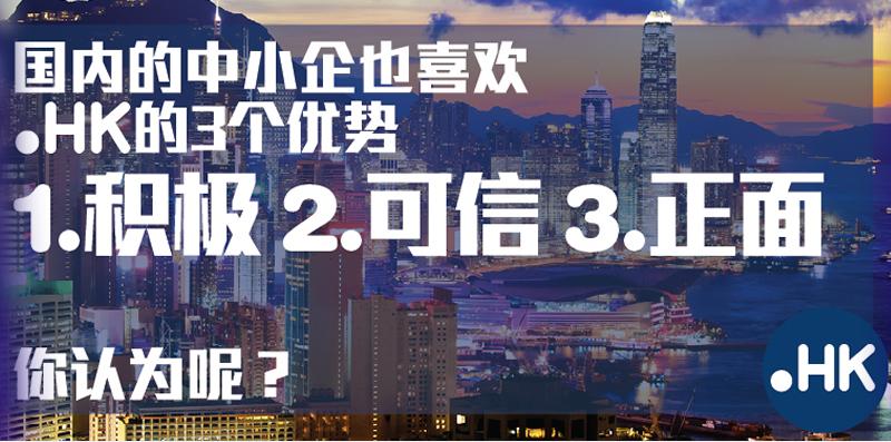hk域名注册