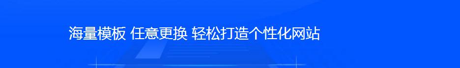 网站建设网站推广排名