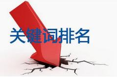 關鍵詞布局網站優化工具智能優化系統網站推廣