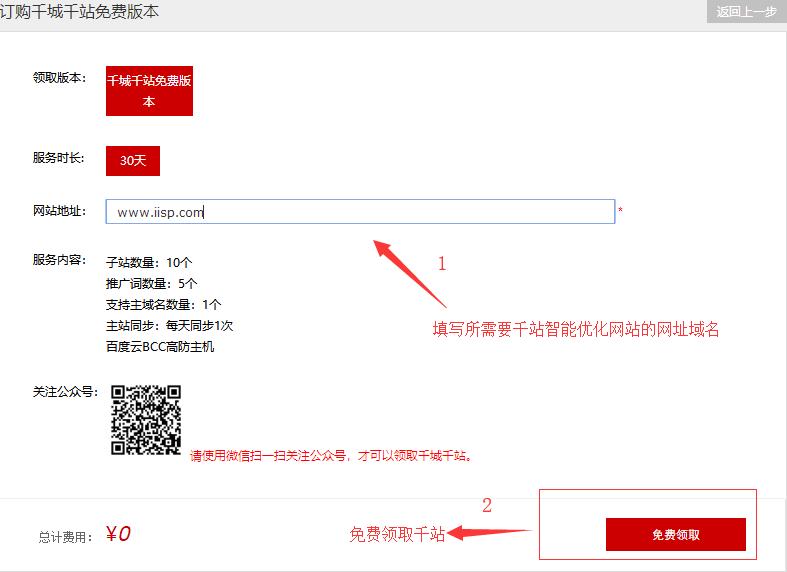 网站优化系统