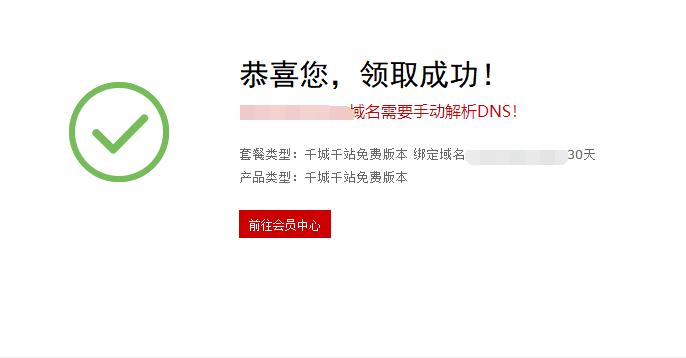 网站推广优化系统