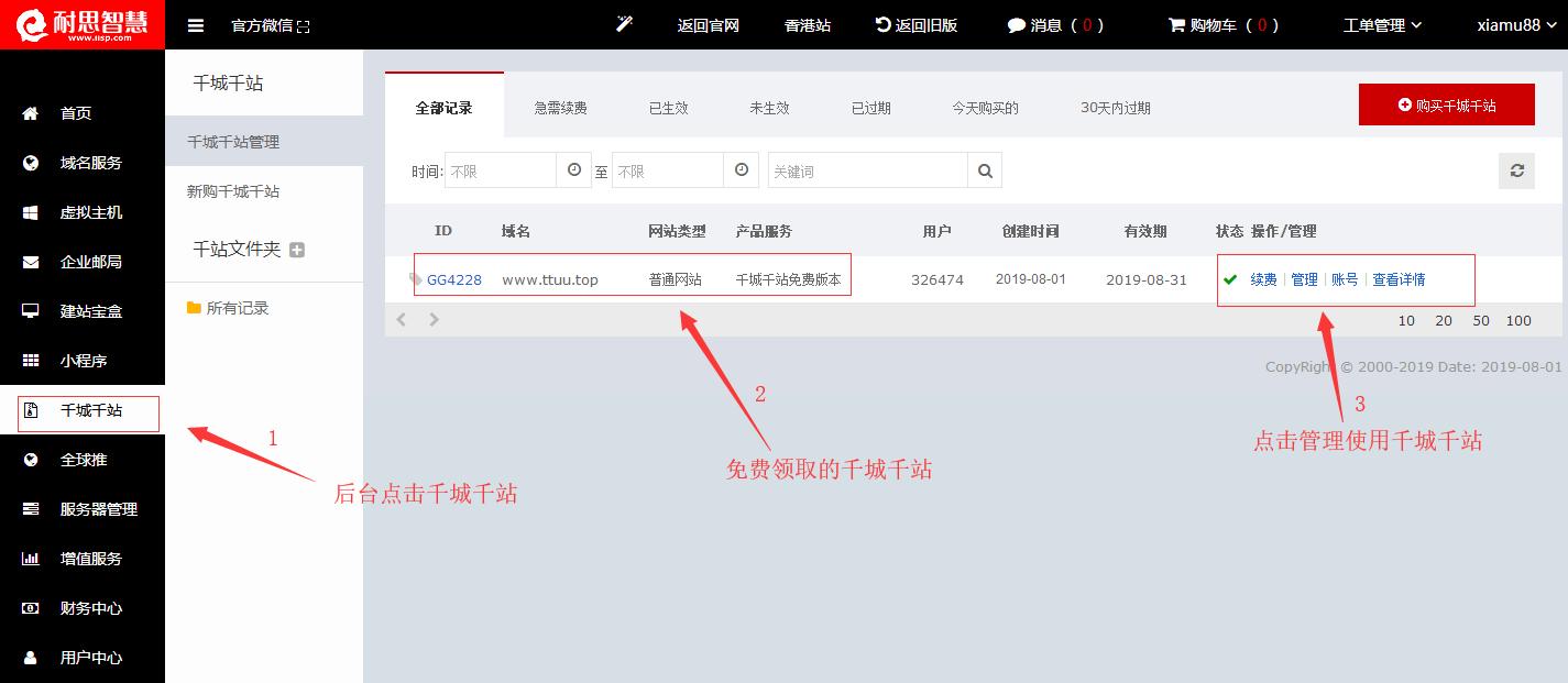 千站网站优化系统