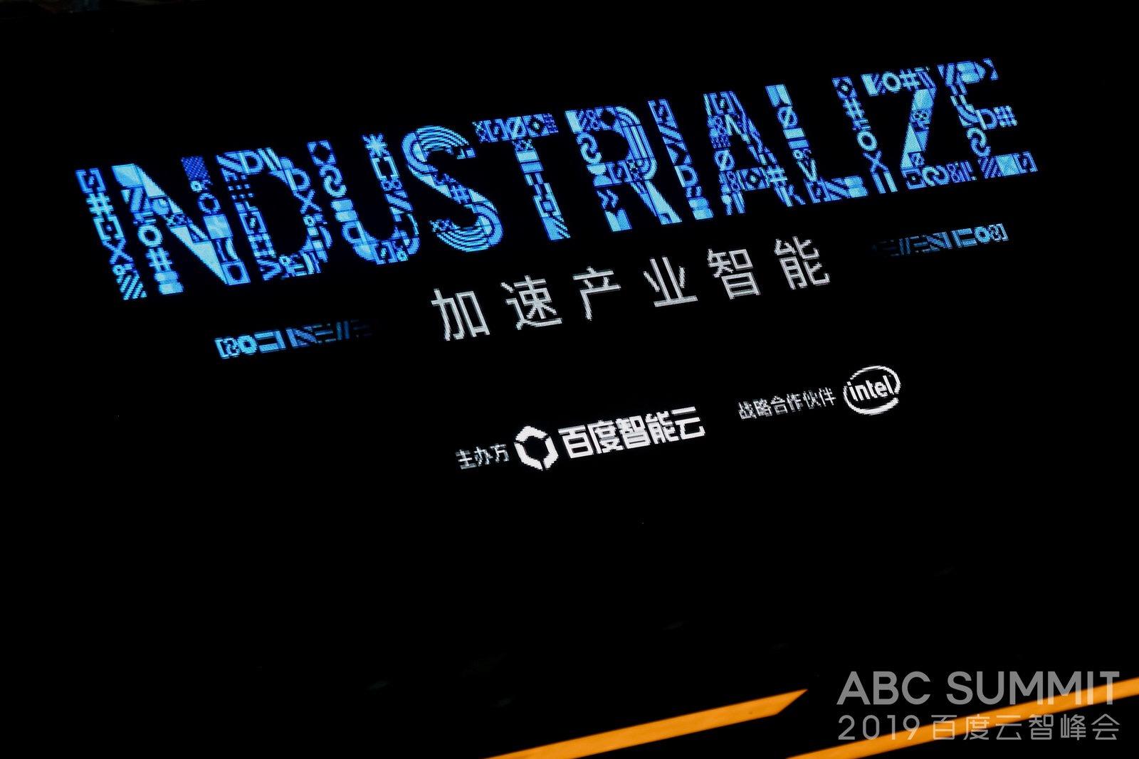 广东耐思智慧科技有限公司,荣获《2019年度百度智能云云市场-年度最佳贡献奖》