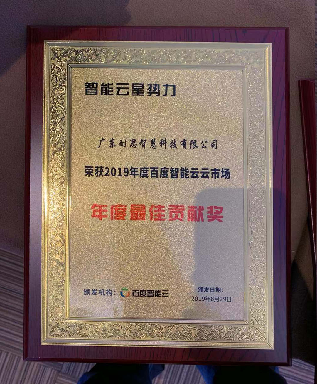 恭喜广东耐思智慧科技有限公司,荣获《2019年度百度智能云云市场-年度最佳贡献奖》