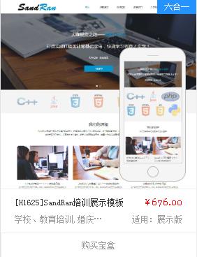 网站设计模板
