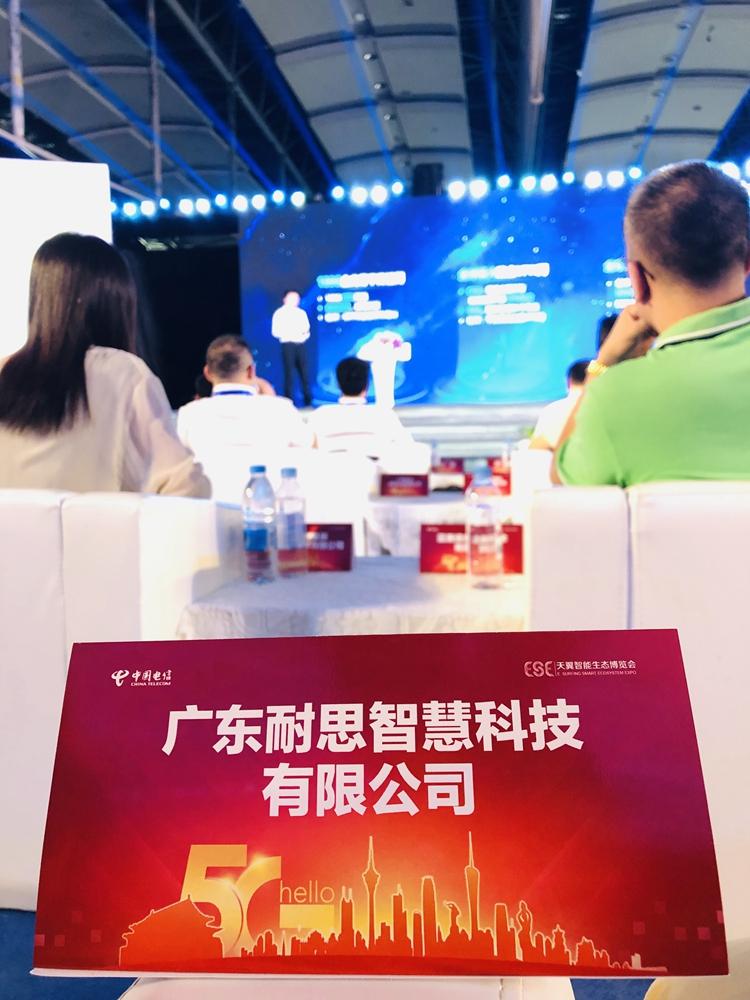 耐思智慧成功入围中国电信广东分公司政企信息化合作伙伴