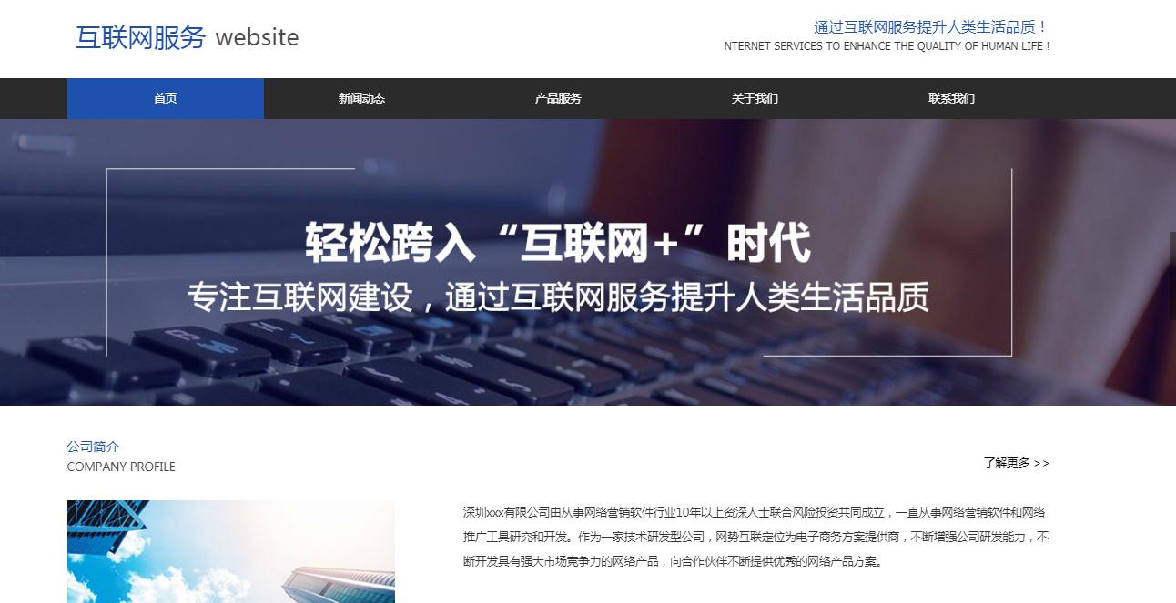 IT通讯行业网站模板