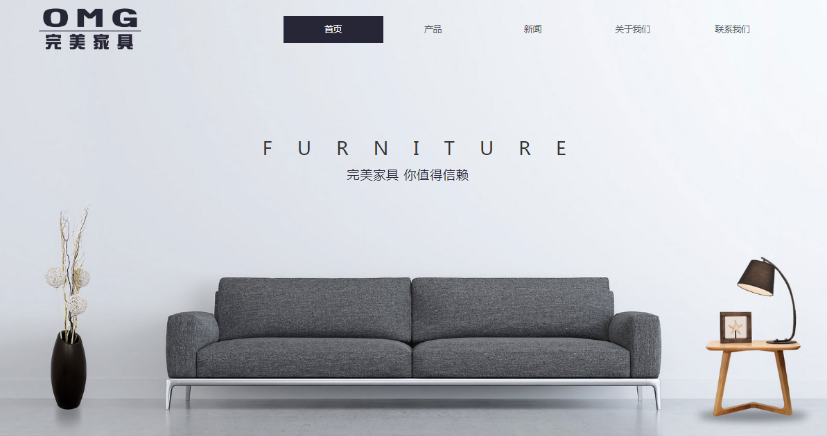 家具商城网站模板