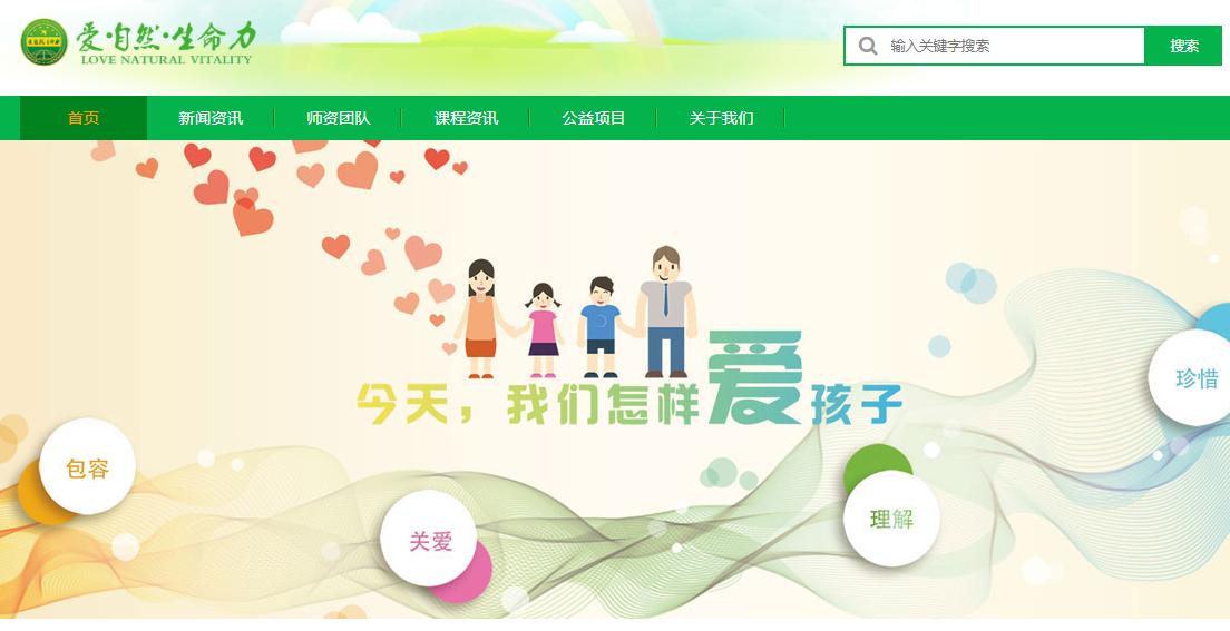 亲子教育网站模板