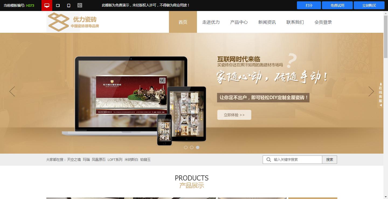 瓷砖行业网站模板