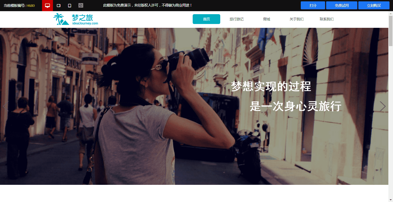 旅游网站模板