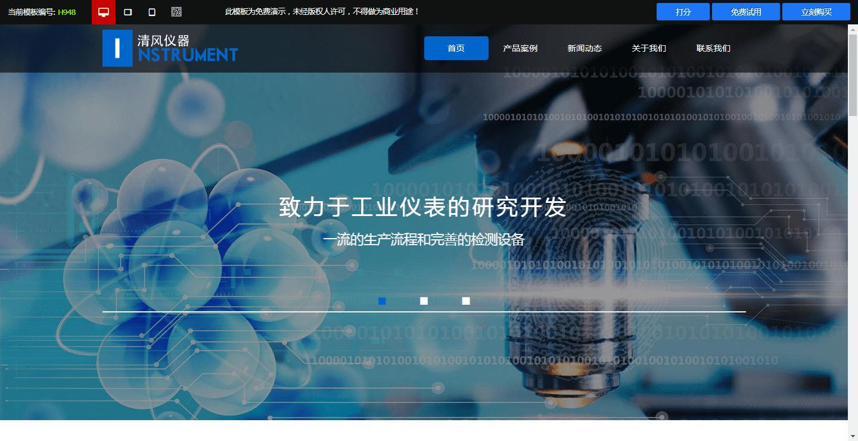 清风仪器网站模板