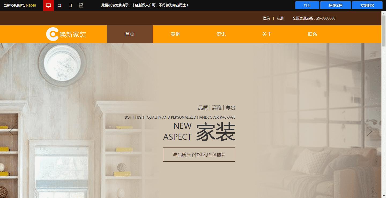 家装展示网站模板