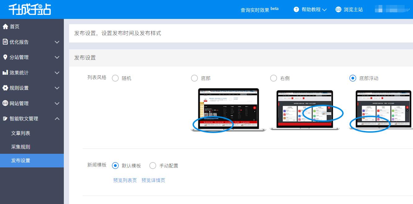 网站推广智能软文