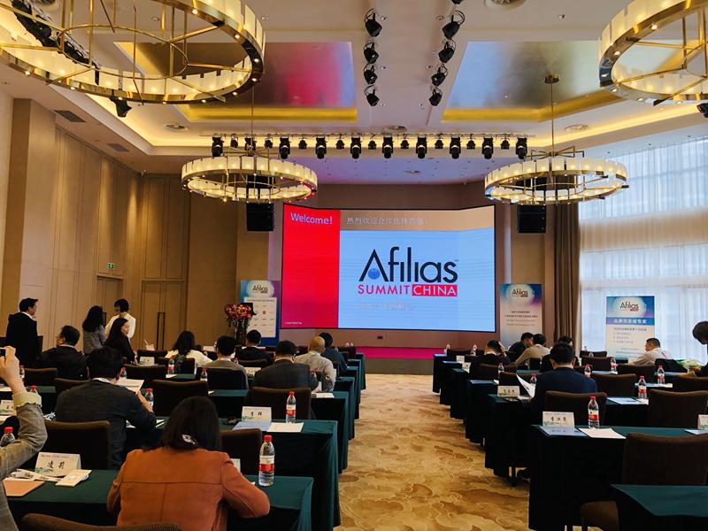 耐思智慧参加2019年Afilias中国注册商峰会