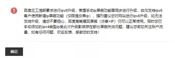 IPV6升级改造