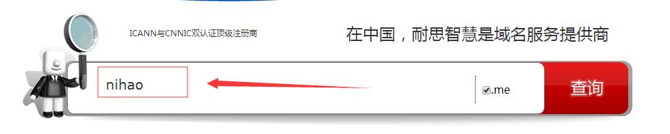 me域名注册