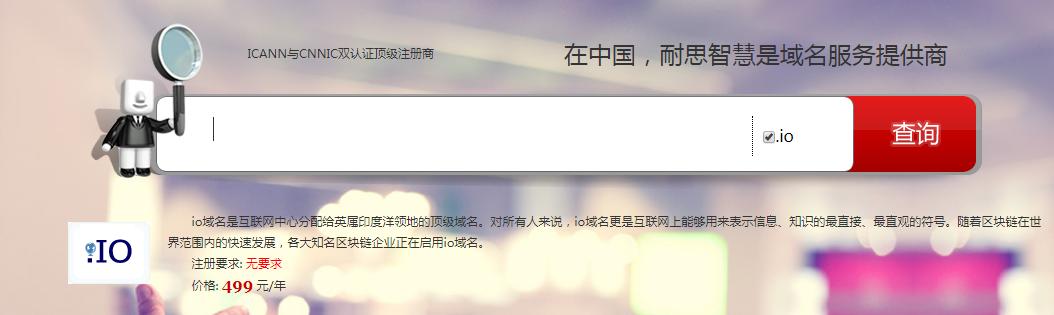 io域名注册
