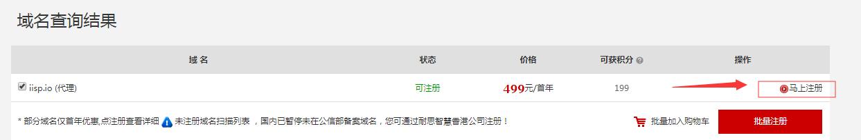 io域名申请注册