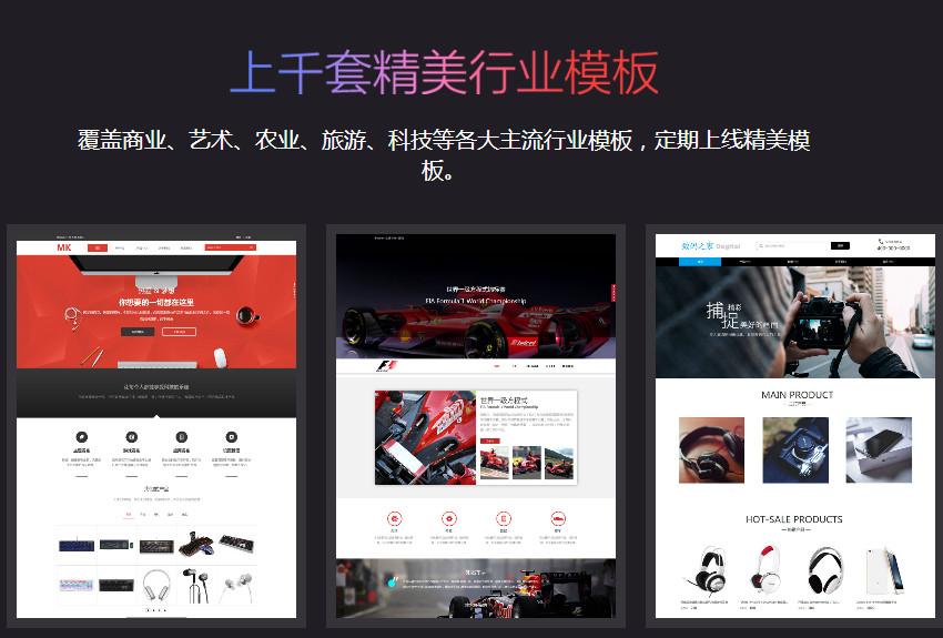 建设开发网站