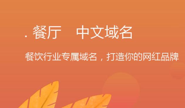 .餐厅中文域名