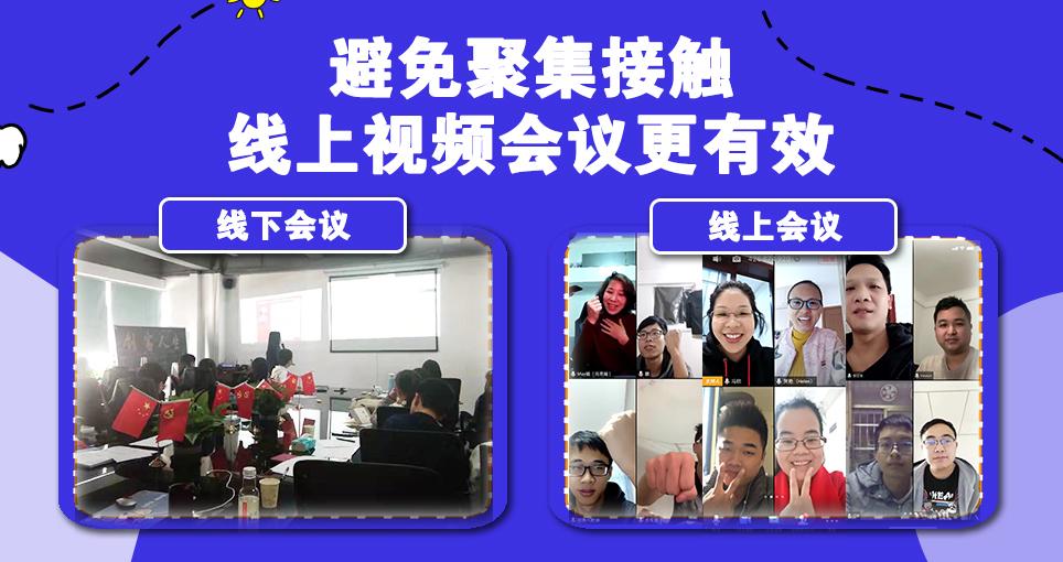 在线视频会议
