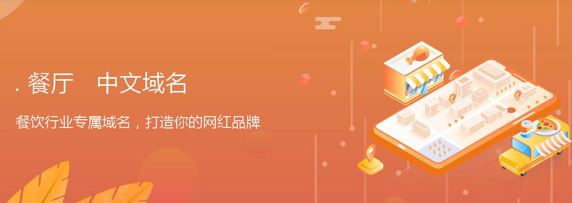 餐饮中文域名