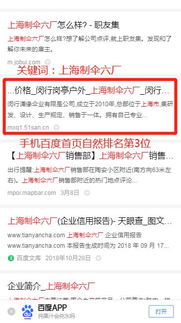千站推广适用于手机网站