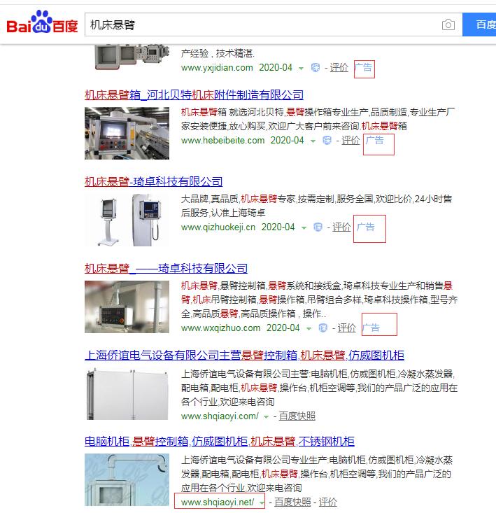 网站智能优化系统