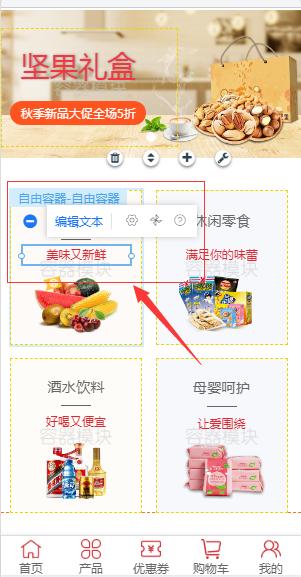 宝盒小程序编辑页面