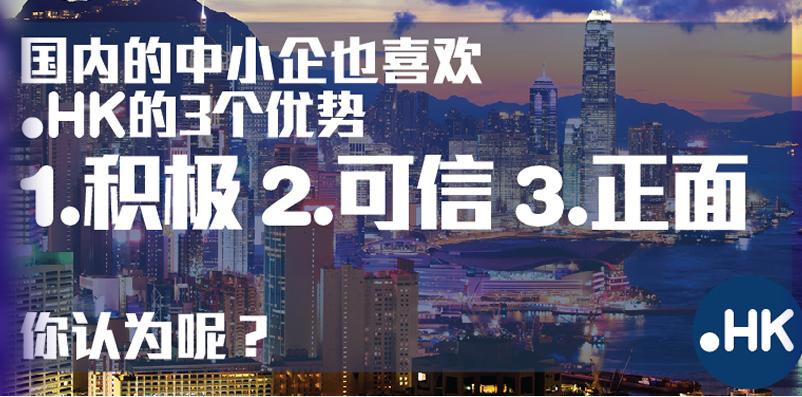 注册HK域名