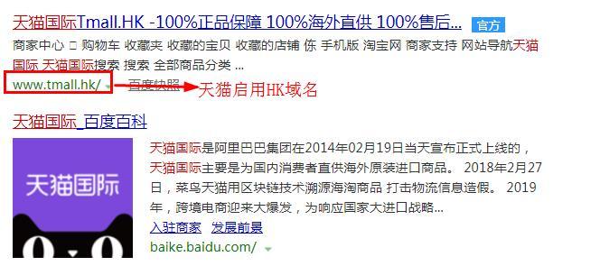 天猫国际启用HK域名