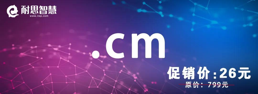 cm域名注册价格